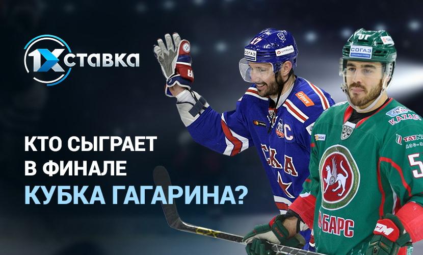 Кто сыграет в финале Кубка Гагарина?
