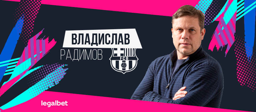 Владислав Радимов: «Всех полуфиналистов Лиги чемпионов можно назвать уже сейчас»