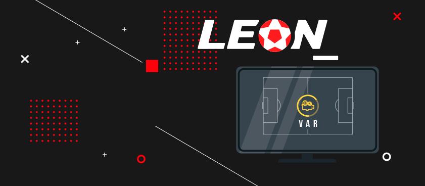 БК «Леон»: единые нормы использования VAR необходимы букмекерам
