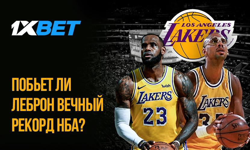 Побьет ли Леброн вечный рекорд НБА?