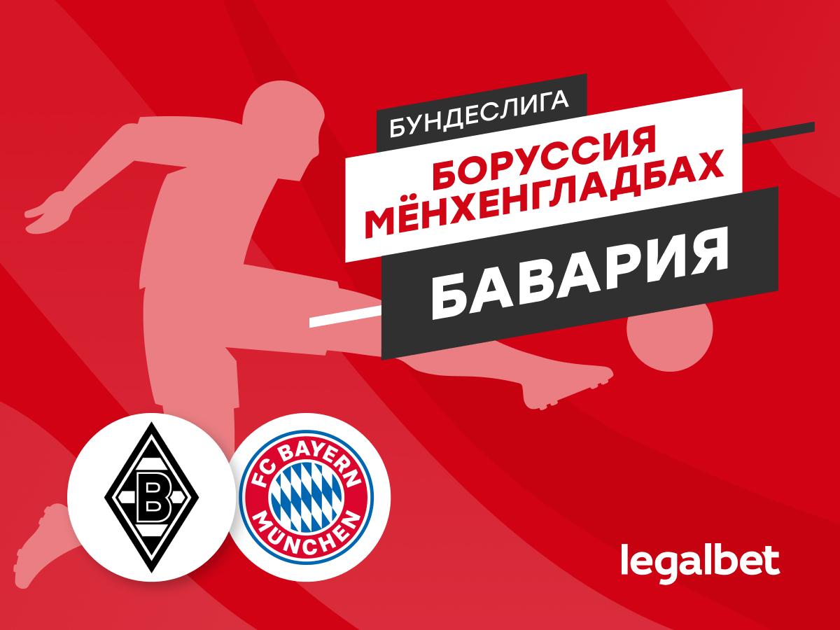 Legalbet.ru: «Боруссия» Мёнхенгладбах — «Бавария»: двойной тренерский дебют.