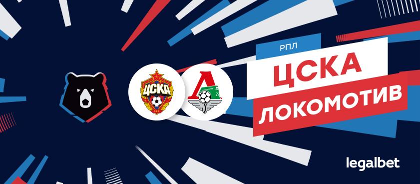 ЦСКА – «Локомотив»: ставки и коэффициенты на матч