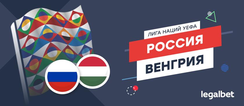 Россия – Венгрия: ставки и коэффициенты на матч