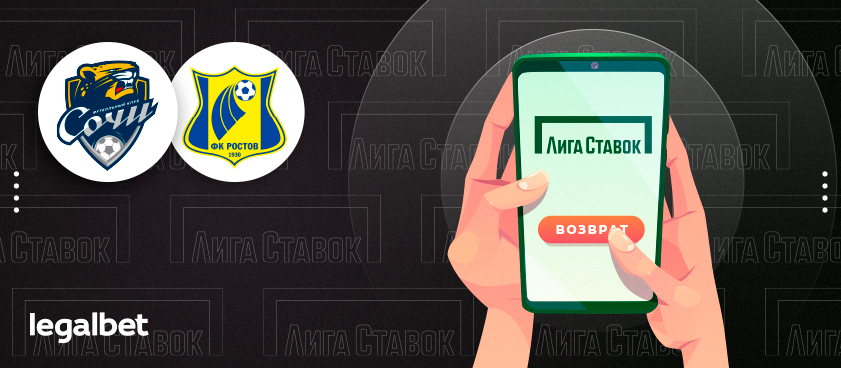 Честная игра от «Лиги Ставок»: компания вернула проигранные пари на победу «Ростова»