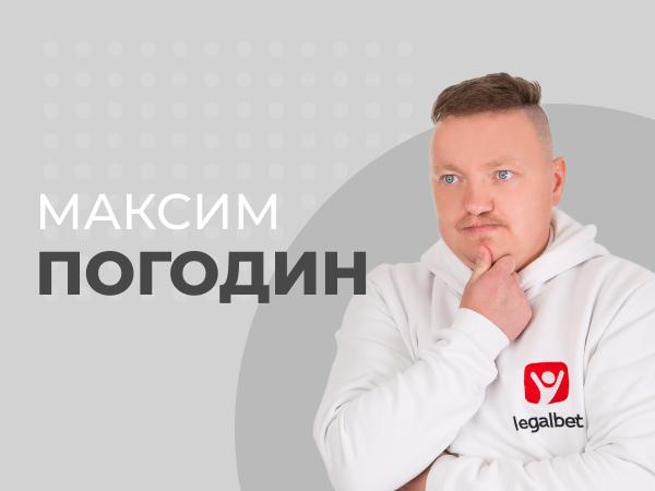 Максим Погодин: Коварство средней статистики.