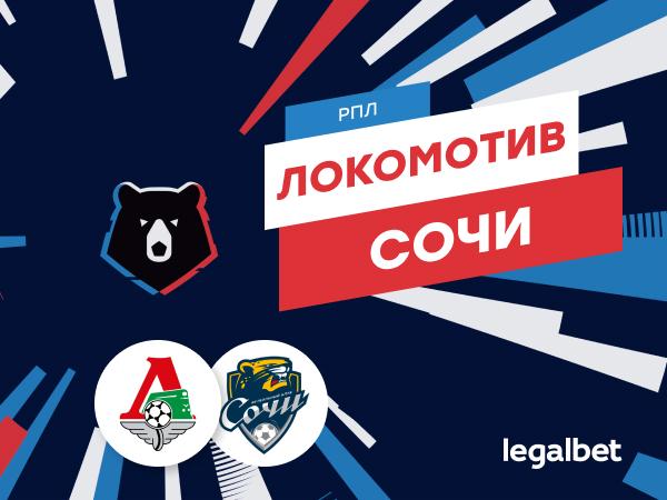 Максим Погодин: «Локомотив» — «Сочи»: жёсткий уклон в оборону.