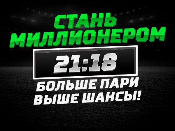 Без депозита от Лига Ставок 1000000 ₽.