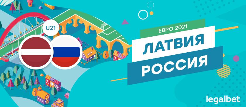 Латвия U-21 – Россия U-21: ставки и коэффициенты на матч