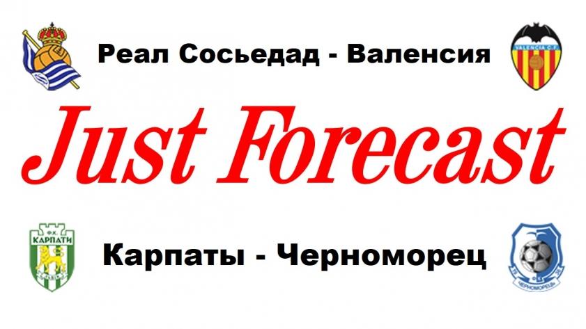 Just Forecast на матчи воскресенья 24 сентября 2017