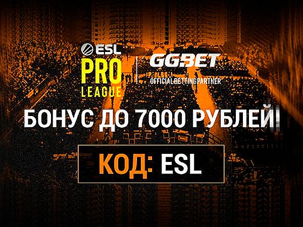 Фрибет от GGBET 7000 ₽.