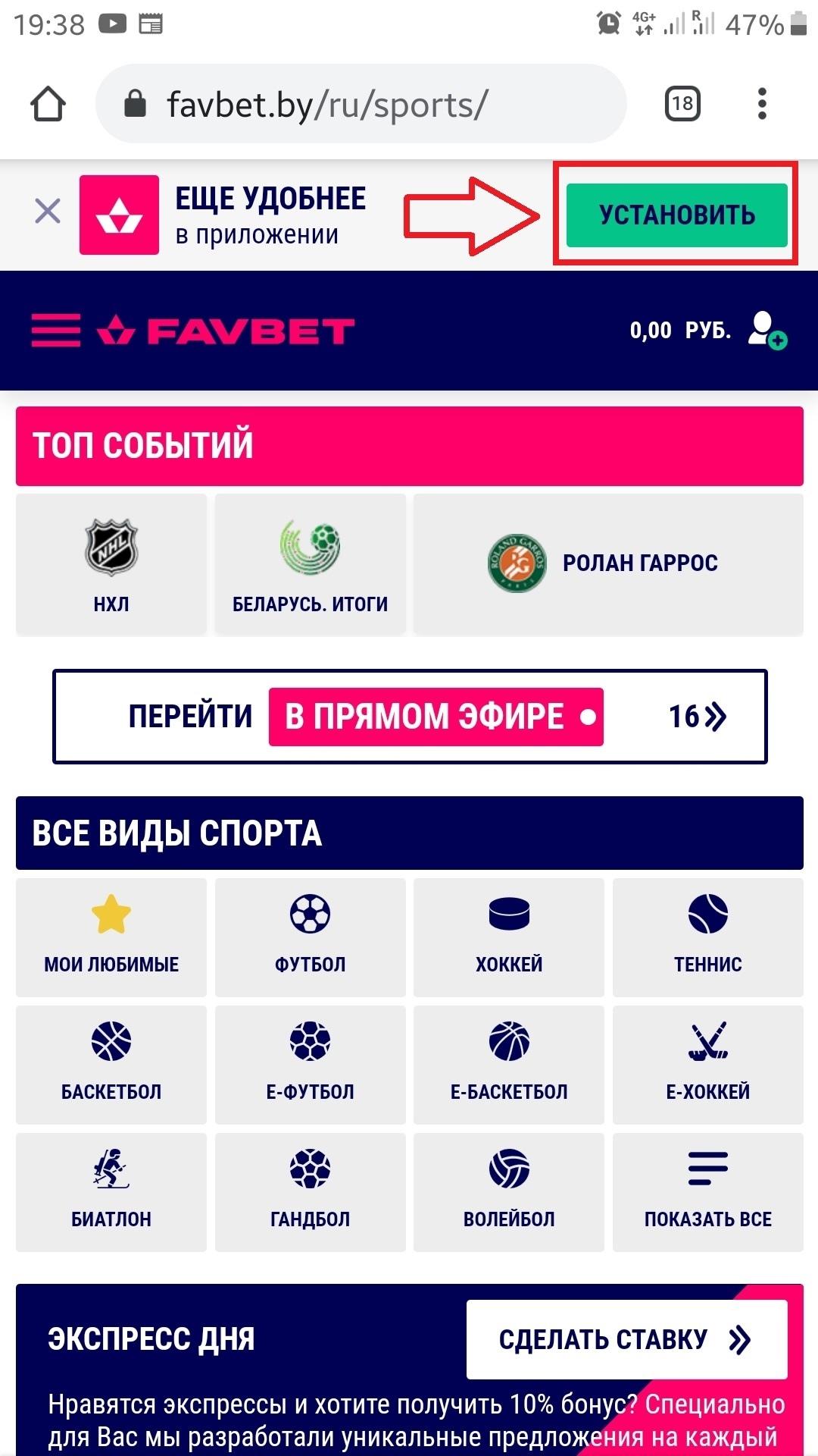 Ссылка на приложение в мобильной версии favbet.by