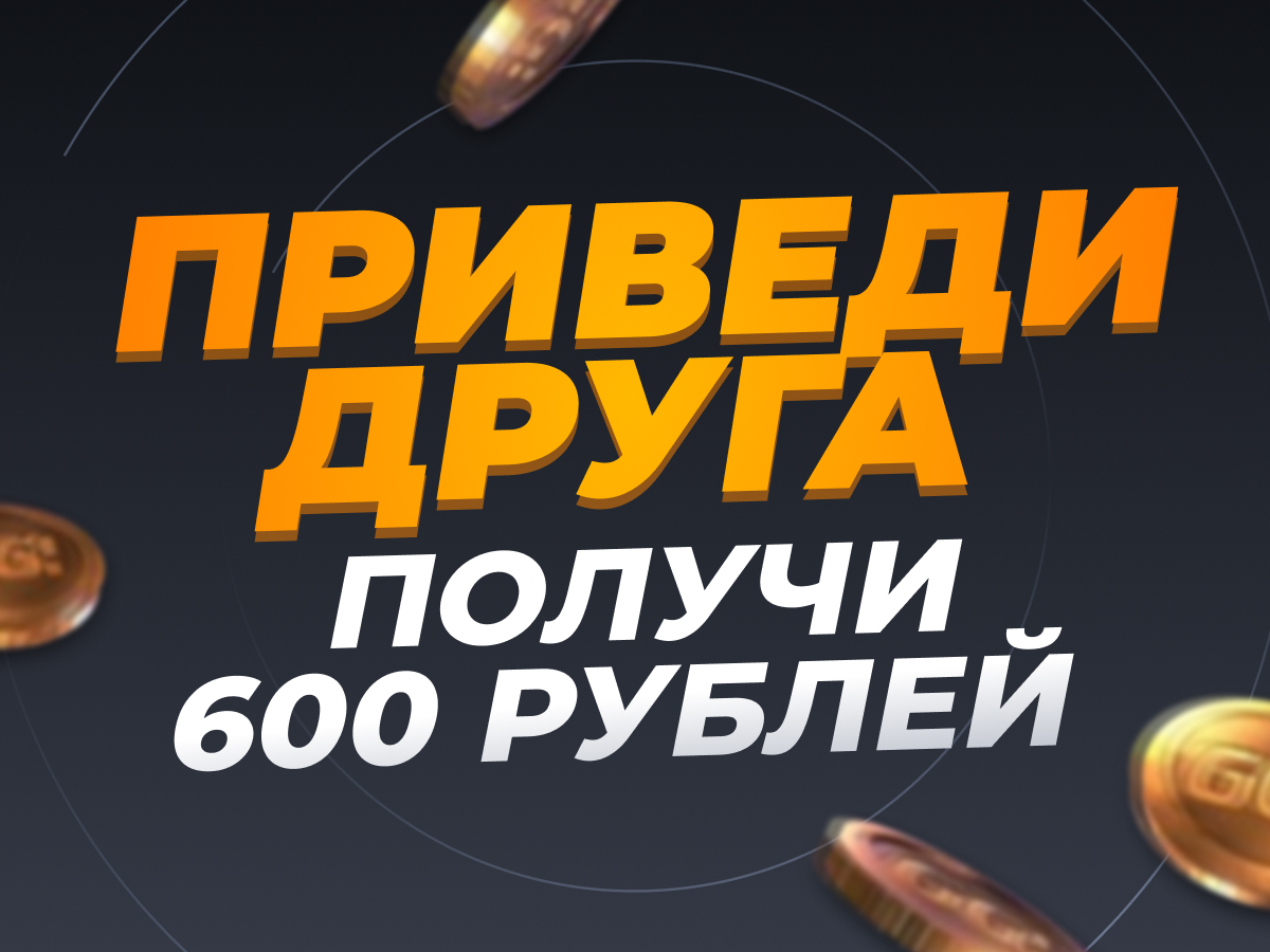 Кеш-бонус от GGBET 600 ₽.
