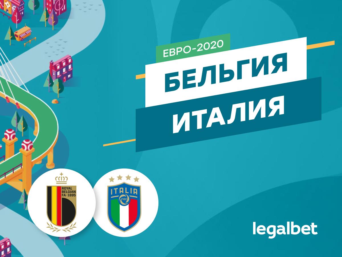Максим Погодин: Бельгия — Италия: кто реальный фаворит четвертьфинала?.