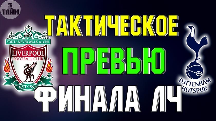 Тактическое превью финала ЛЧ Тоттенхэм - Ливерпуль