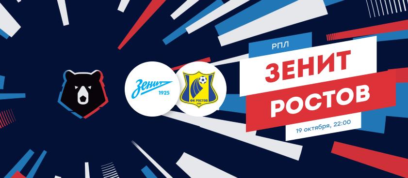 «Зенит» – «Ростов»: ставки на неожиданный центральный матч тура