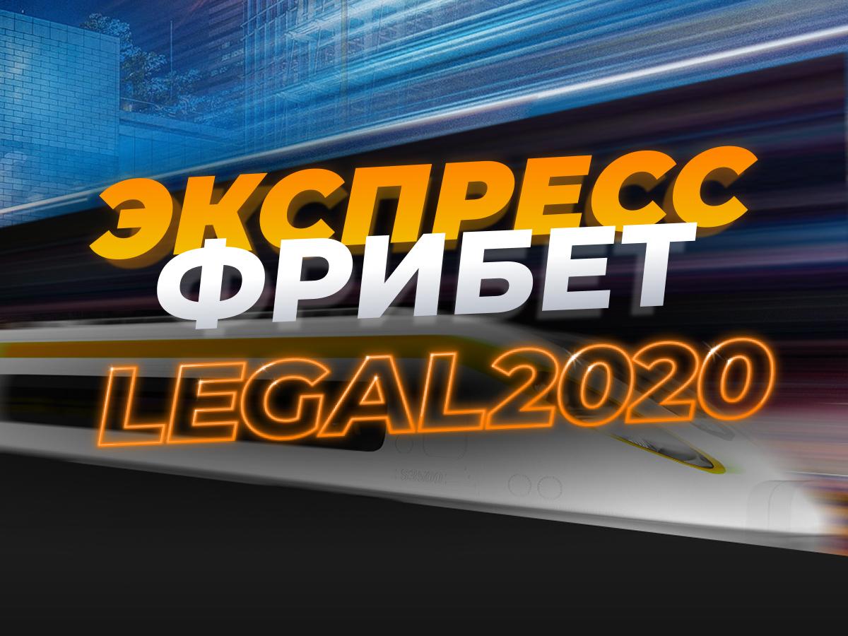 Фрибет от GGBET 2020 ₽.