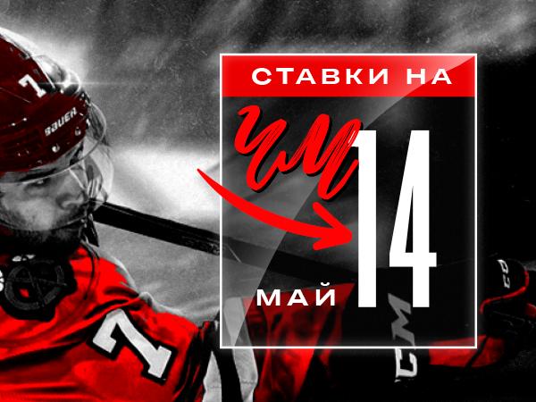 Legalbet.ru: Ставки на хоккей 14 мая: 7 пари по трендам на игры чемпионата мира.
