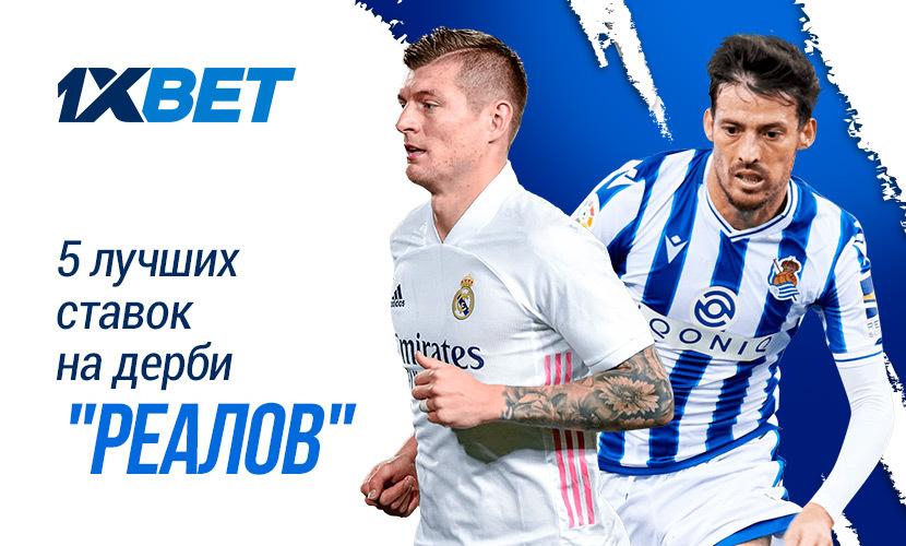 "5 лучших ставок на дерби ""Реалов"""