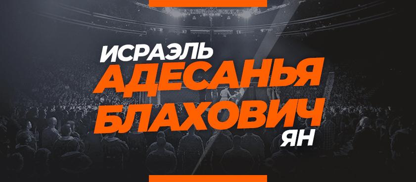 Адесанья – Блахович: ставки и коэффициенты на бой