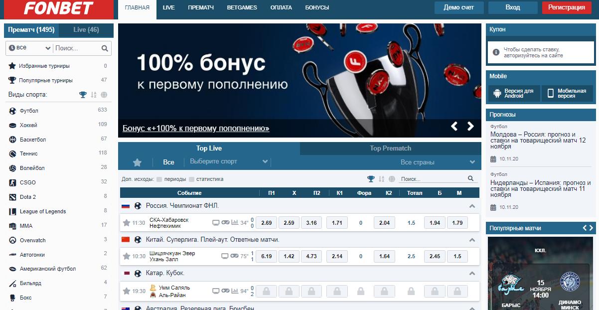официальный сайт fonbet by