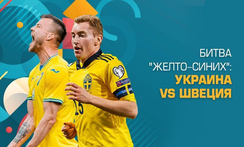 5 лучших ставок на матч Украина - Швеция