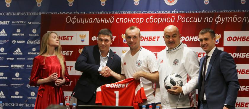 фонбет футбол россии