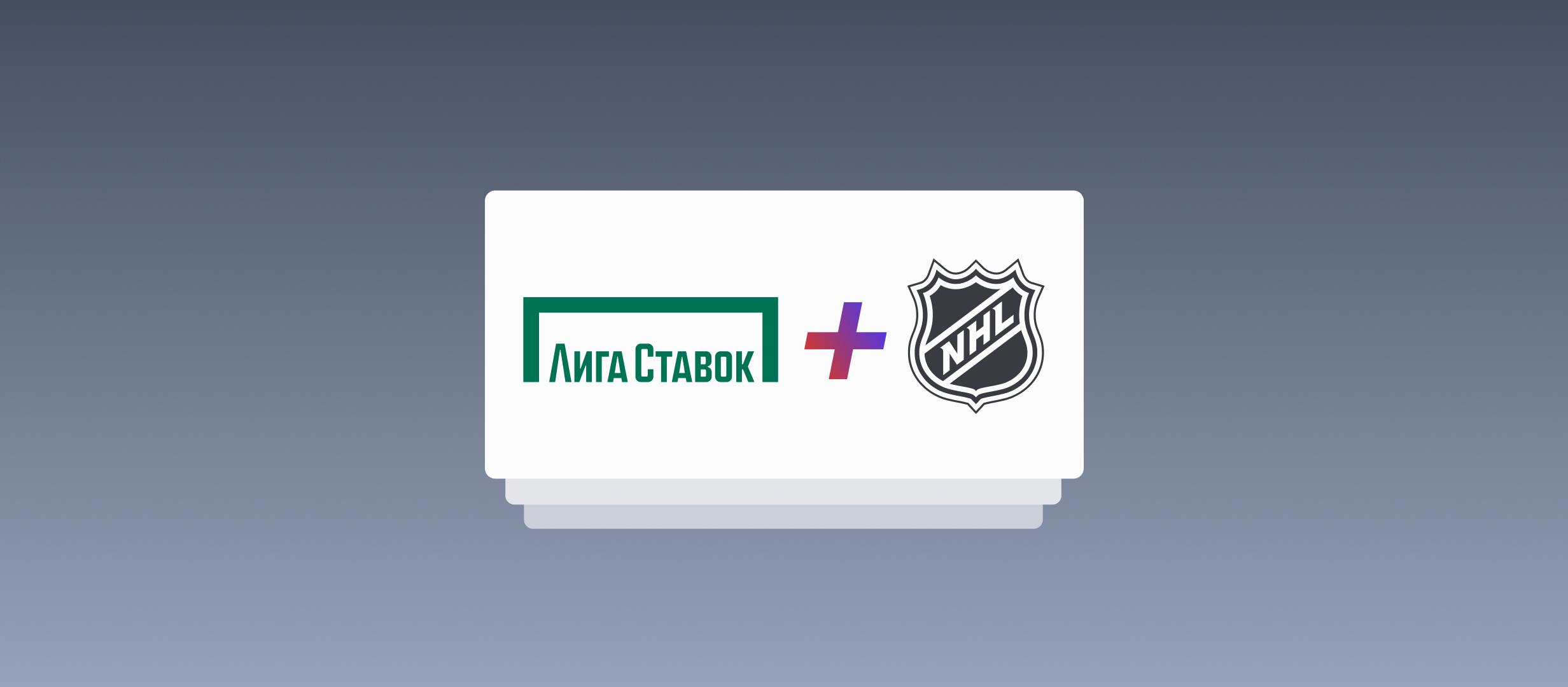 «Лига Ставок» стала партнёром НХЛ в России и СНГ