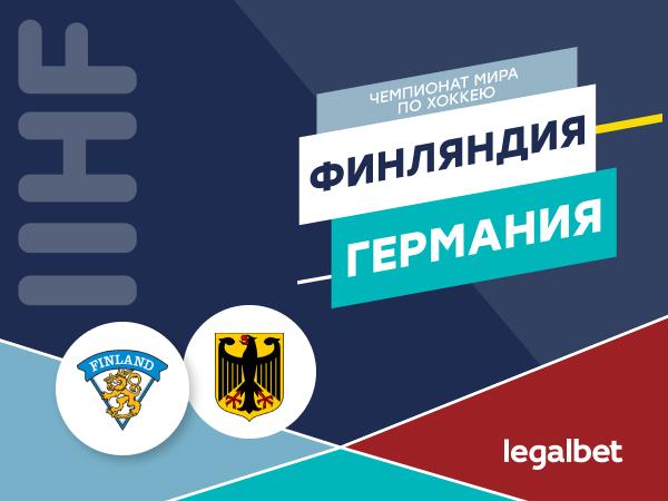 Legalbet.ru: Финляндия — Германия: финны идут ко второму подряд чемпионству.