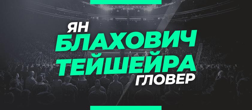 Блахович – Тейшейра: ставки и коэффициенты на бой UFC