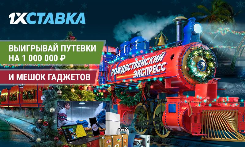 Федор Смолов и 1хСтавка предлагают выиграть путешествие в любую страну мира