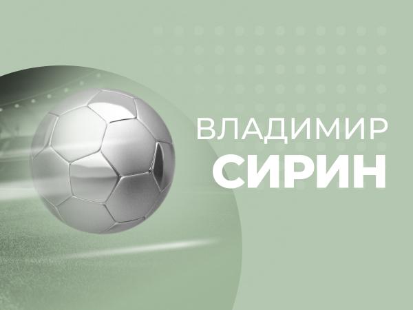 Владимир Сирин: Ставки на Евро-2020: нюансы анализа, тренды и «долгосрочки».