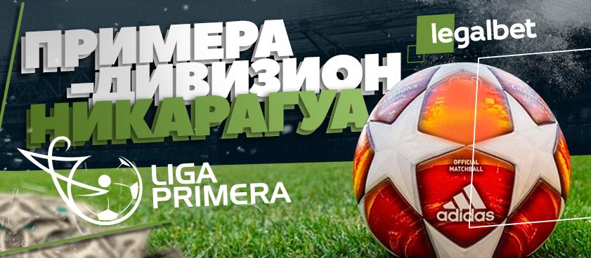 Футбол в Европе умер: ставки на 13-й тур чемпионата Никарагуа