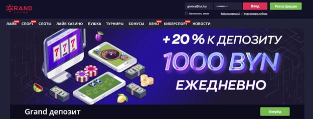 Grand депозит — ежедневный бонус от гранд казино