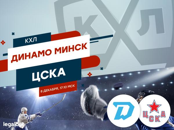 Legalbet.ru: «Динамо» (Минск) – ЦСКА: 9 ставок на матч столичных клубов.