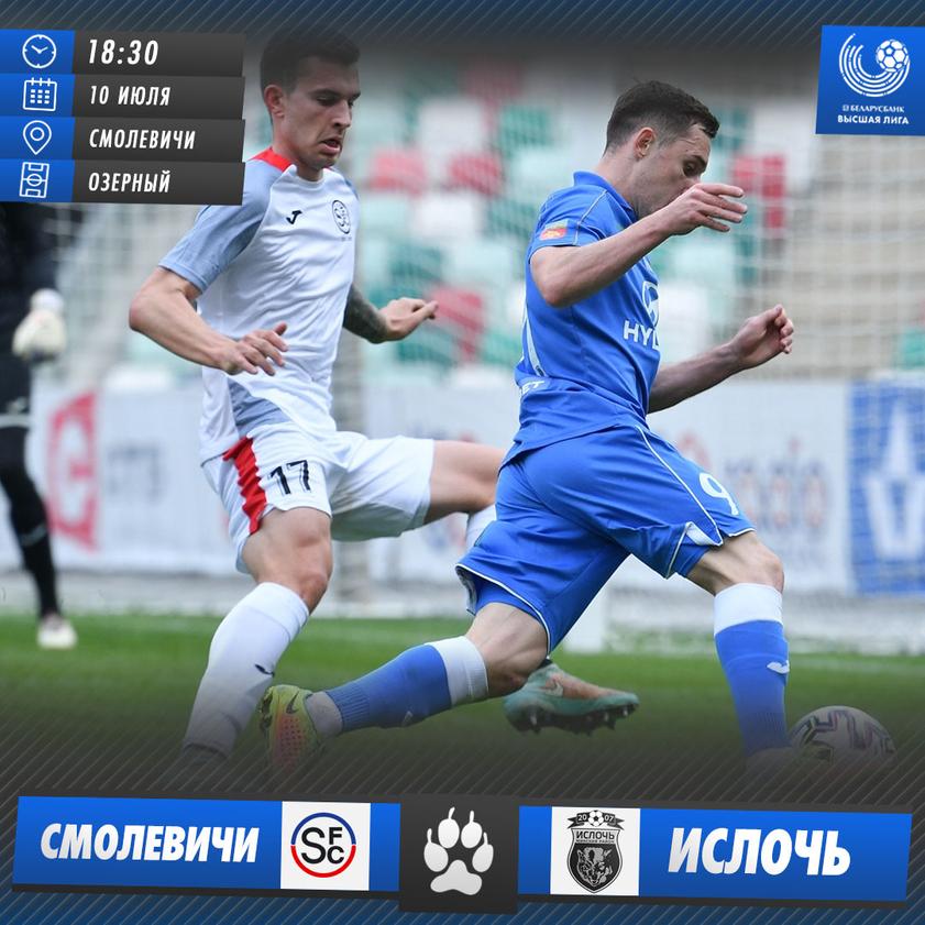 Смолевичи — Ислочь. Уверенный прогноз на Чемпионат Беларуси с аргументацией
