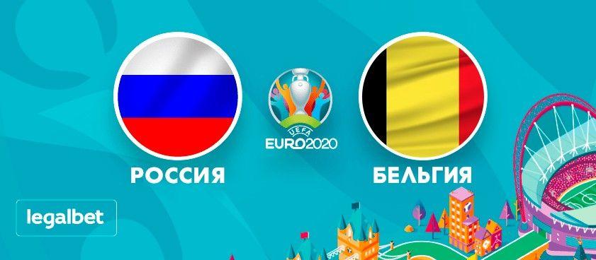 Россия и Бельгия снова встретятся на чемпионате Европы