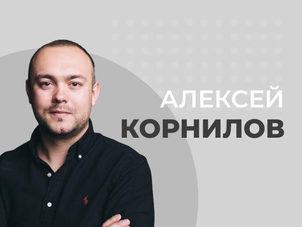 Алексей Корнилов: Особенности ведения бизнеса в Европе и США: выбор юрисдикции.