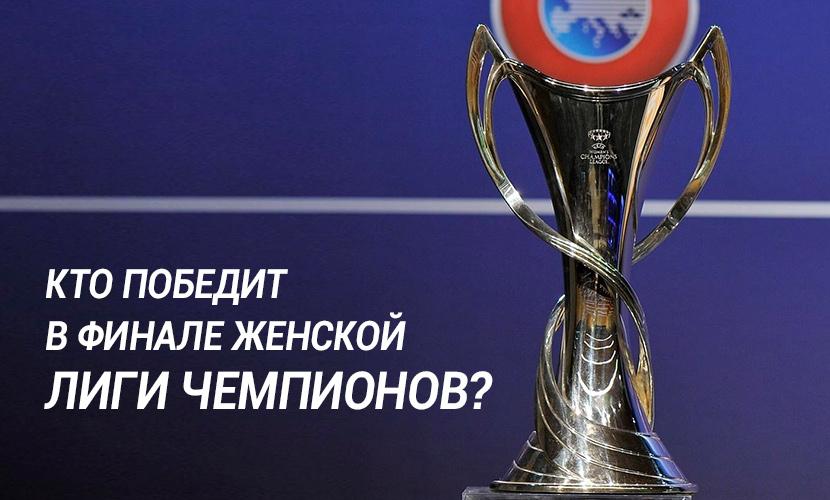 Чего ждать от финала женской Лиги чемпионов?