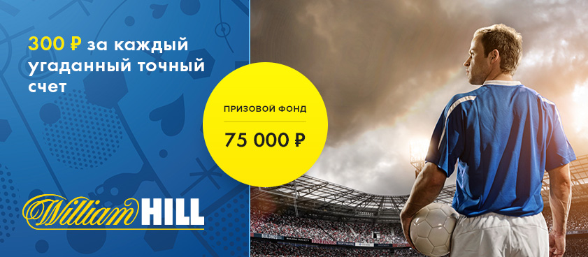 Конкурс «Точный счет!»: 75 000 рублей за прогнозы на Евро-2016
