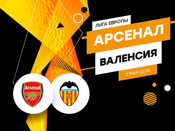Legalbet.ru: «Арсенал» – «Валенсия»: ставки на матч с благоприятной для гостей статистикой.