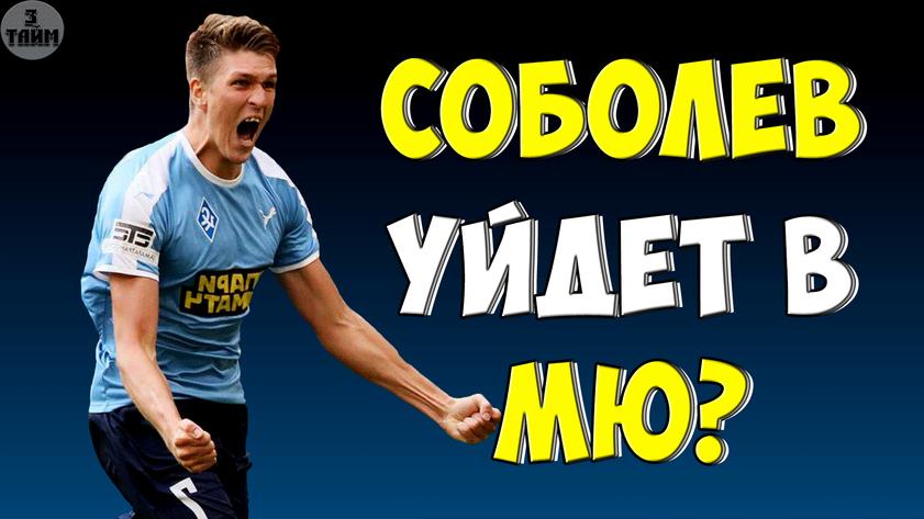 Манчестер Юнайтед купит Александра Соболева из Крыльев Советов ?