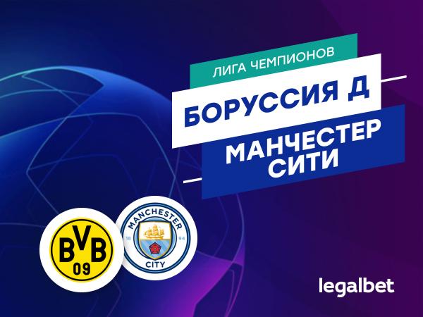 Максим Погодин: «Боруссия» Дортмунд — «Манчестер Сити»: Гвардиола переписывает историю.
