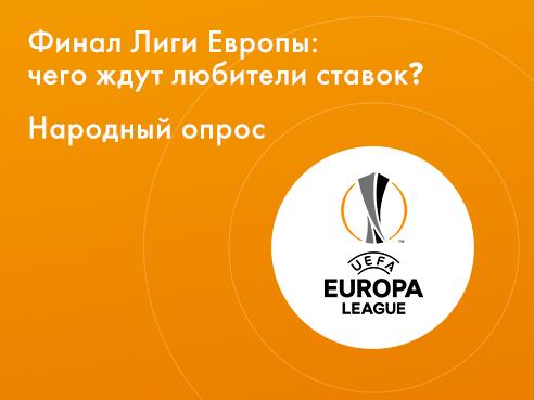 Legalbet.ru: Финал Лиги Европы: чего ждут любители ставок? Народный опрос.