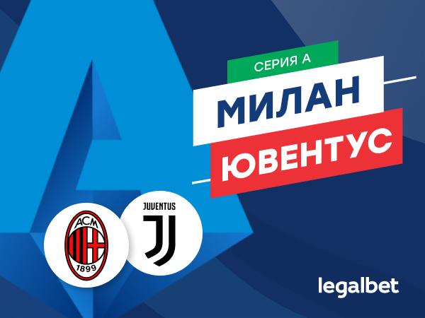 Максим Погодин: «Милан» – «Ювентус»: футбольная революция на Апеннинах.
