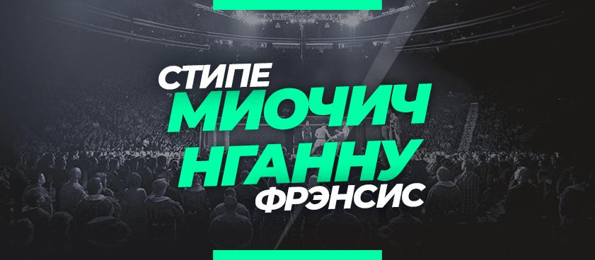 Миочич — Нганну: ставки и коэффициенты на бой UFC