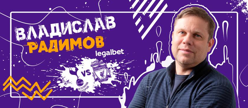 Владислав Радимов: В финале ЛЧ шансы «Ливерпуля» несравнимо круче