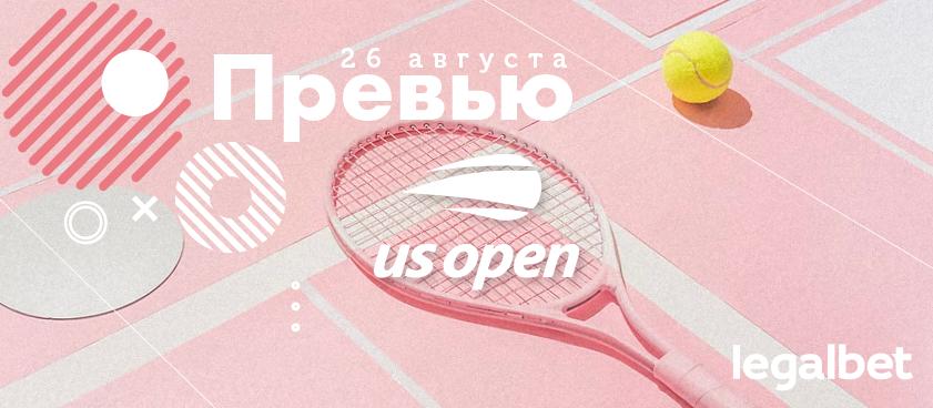 Женский US Open 2019: турнир без явного фаворита