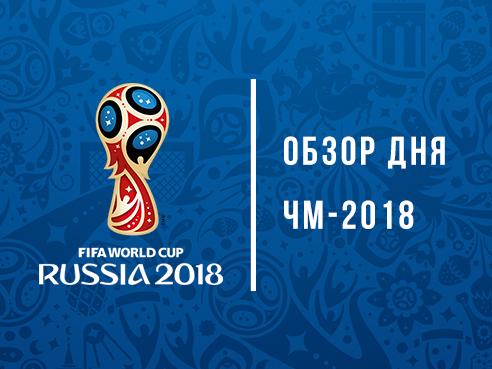 Legalbet.ru: 20 июня на чемпионате мира: анонсы и прогнозы на матчи среды.