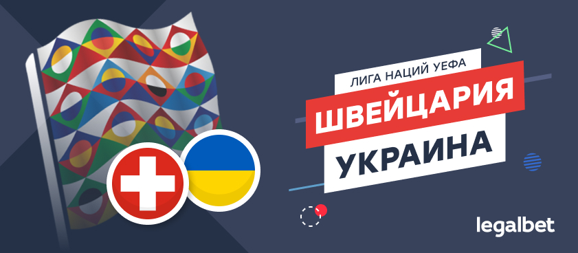 Швейцария – Украина: ставки и коэффициенты на матч