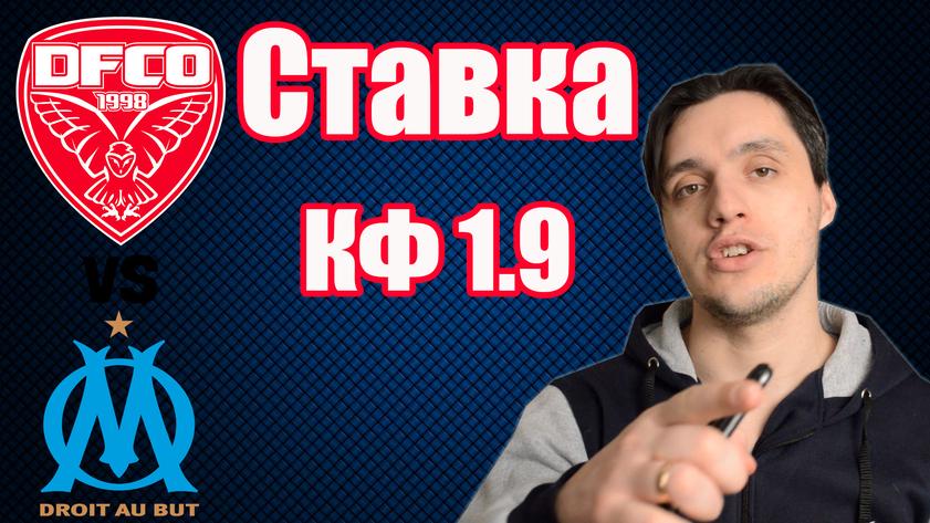Дижон - Марсель / Ставка / 8.02.2019
